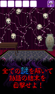 Screenshot 4: 逃出德古拉城堡/ Escape from Dracula Castle