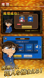 Screenshot 4: Detective Conan: Virtual World's Famous Detective