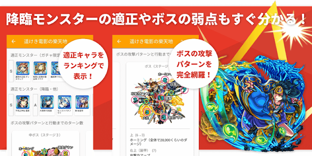 Screenshot 3: 怪物彈珠Monster Strike 攻略