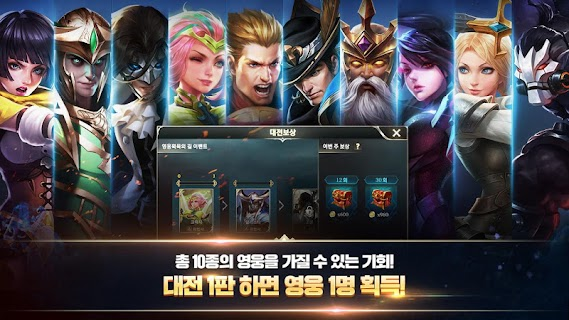 Screenshot 4: 伝説対決 -Arena of Valor- | 韓国語版