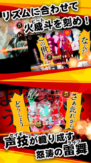 Screenshot 3: Bakumatsu Rock  -BEGINNING SOUL-