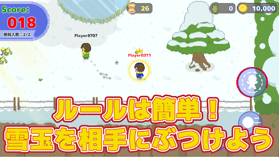 Screenshot 1: 雪球大戰DX