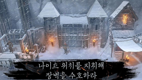 Screenshot 3: 왕좌의 게임 Beyond the Wall