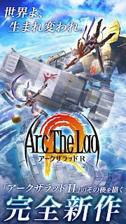 Screenshot 1: Arc the Lad R | Japanese