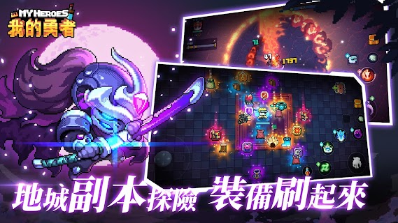Screenshot 2: My Heroes – Dungeon Adventure | Traditional Chinese