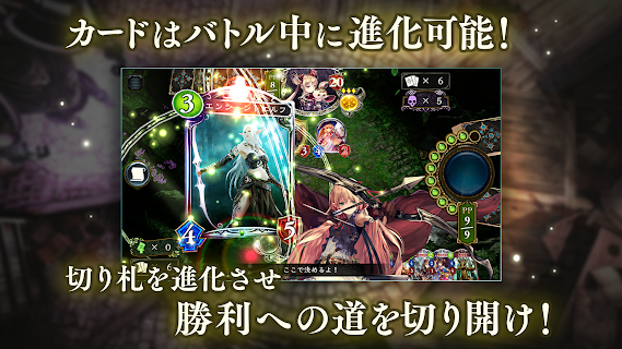 Screenshot 3: Shadowverse | Japanese