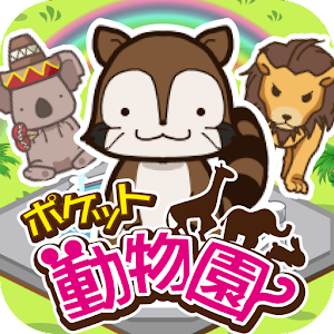 Icon: ポケット動物園/かわいい動物との日々