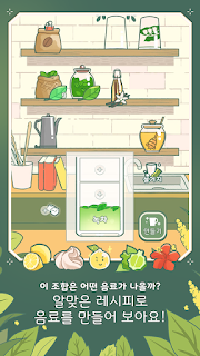 Screenshot 2: Little Corner Tea House: story tycoon