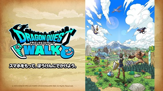 Screenshot 1: Dragon Quest Walk