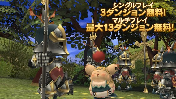 Screenshot 3: Final Fantasy Crystal Chronicles | ญี่ปุ่น