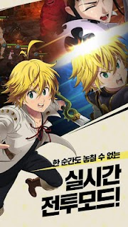 Screenshot 2: Seven Deadly Sins: Grand Cross | Korean