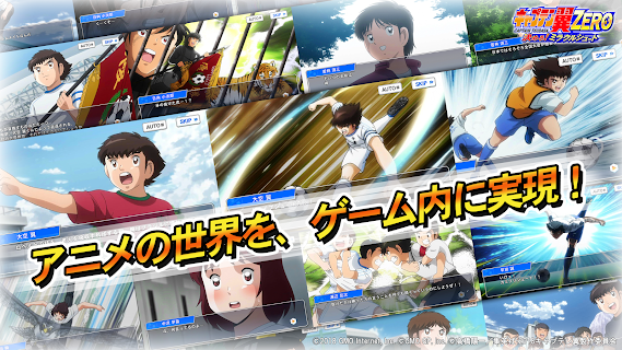 Screenshot 4: Captain Tsubasa ZERO -Miracle Shot- | Japanese