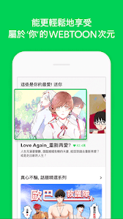 Screenshot 3: LINE Webtoon