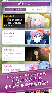 Screenshot 2: Re:0 Puzzle Collection