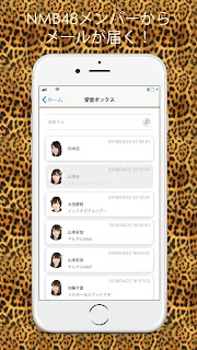 Screenshot 2: NMB48 Mail