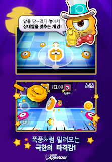 Screenshot 2: 몬스터 알까기 for Kakao