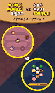 Screenshot 4: FRIENDS POPCORN for kakao