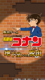 Screenshot 1: Detective Conan X Escape Game: Escape From a Basement