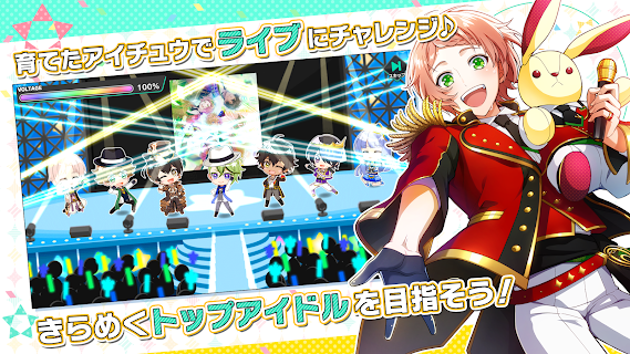 Screenshot 4: i★Chu Étoile Stage