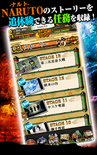 Screenshot 3: NARUTO SHIPPUDEN: Ultimate Ninja Blazing | Japanese