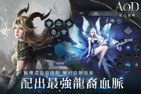 Screenshot 4: Awakening of Dragon | Traditional Chinese