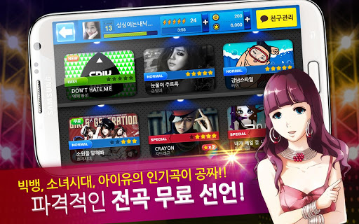 Screenshot 2: 탭소닉 링스타 for Kakao