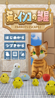 Screenshot 1: Parrots Escape 2