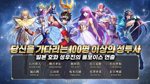 Screenshot 3: Saint Seiya : Awakening | Coreano
