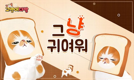 Screenshot 1: Cats Cafe | Korean
