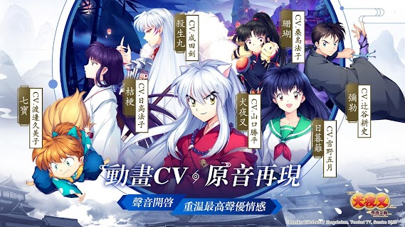 Screenshot 4: Inuyasha: Naraku's War | Chinois Traditionnel