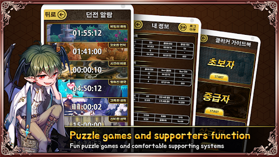 Screenshot 4: Lutie RPG Supporter : Puzzle