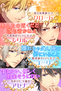Screenshot 3: Secret Contract Marriage with Prince | Japanese