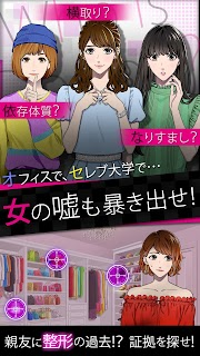 Screenshot 4: Liar! Uncover the Truth  | Japanese