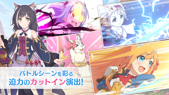 Screenshot 3: Princess Connect! Re:Dive | Japonais