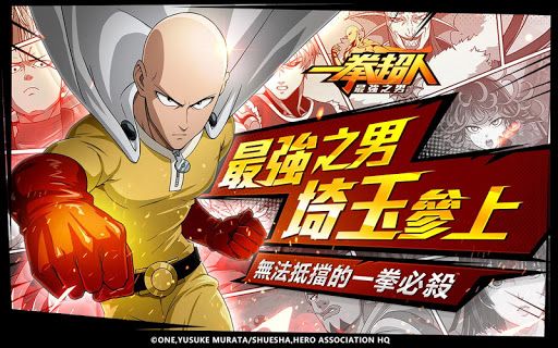 Screenshot 1: One Punch Man: The Strongest Man | Chino Tradicional