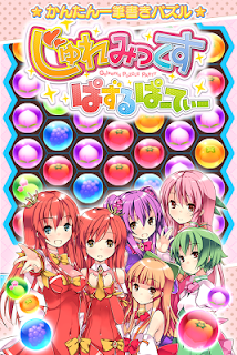 Screenshot 1: Geleemix Puzzle Party