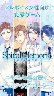 Screenshot 1: Spiral Memoria~私と出逢う夏~