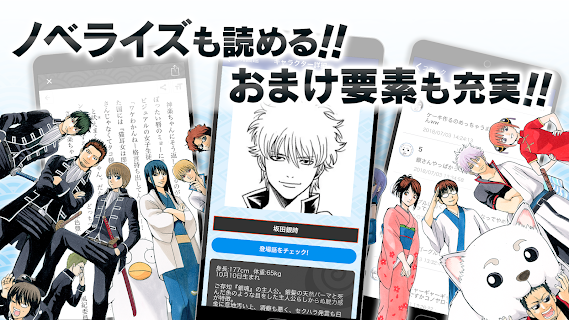 Screenshot 4: Gintama App