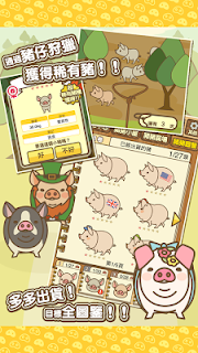 Screenshot 4: Pig Farm MIX | Traditional Chinese