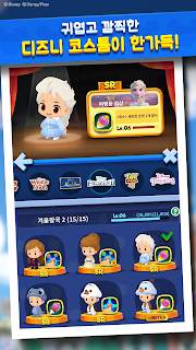 Screenshot 3: Disney Pop Town | 韓文版