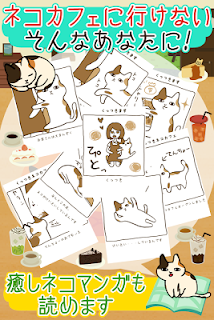 Screenshot 3: Clingy Cat Cafe