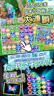 Screenshot 2: Puyopuyo !! Quest