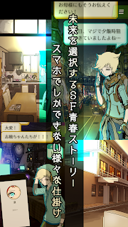 Screenshot 4: I.B. ~The Future, Destined by Unsociable Me~ | Japanese