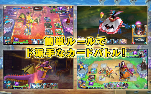 Screenshot 4: Dragon Quest Rivals