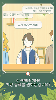 Screenshot 1: Little Corner Tea House: story tycoon