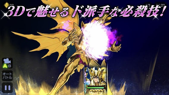 Screenshot 4: Saint Seiya Zodiac Brave