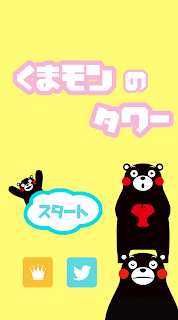 Screenshot 3: Kumamon no Tower