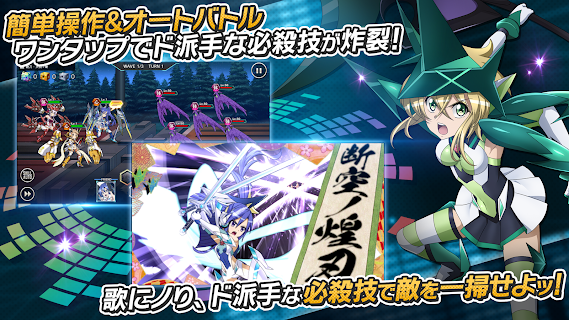 Screenshot 2: Symphogear XD Unlimited | Japonais