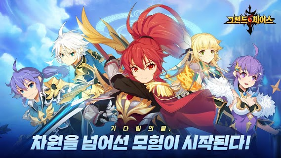 Screenshot 4: GrandChase | 韓国語版