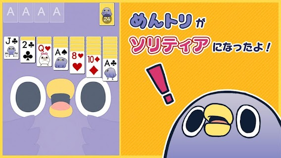 Screenshot 1: Lazy Bird Solitaire